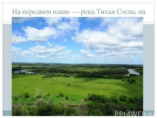 На переднем плане — река Тихая Сосна, на заднем — Дон.