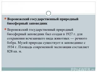 Воронежский государственный природный биосферный заповедник Воронежский государс