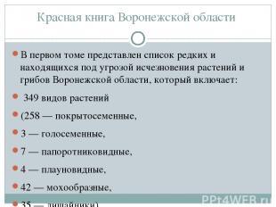 Красная книга Воронежской области В первом томе представлен список редких и нахо