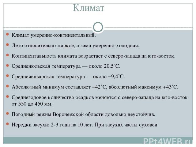 Климат Климат умеренно-континентальный. Лето относительно жаркое, а зима умеренно-холодная. Континентальность климата возрастает с северо-запада на юго-восток. Среднеиюльская температура — около 20,5˚С. Среднеявнварская температура — около −9,4˚С. …