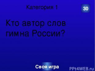 Категория 3 Самый русский праздник проводов зимы. 10 Своя игра Категория Ваш воп