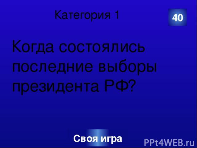 Категория 3 Самый первый в истории человечества космонавт. 40 Своя игра Категория Ваш вопрос Ответ