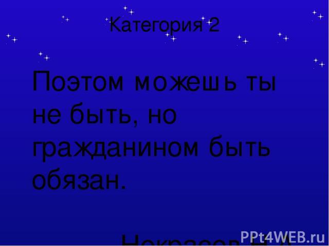 Категория 1 Какой праздник отмечают в России 12 июня? 20 Своя игра Категория Ваш вопрос Ответ