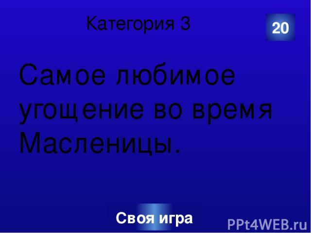 Категория 3 Юрий Алексеевич Гагарин 40 Категория Ваш ответ