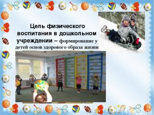 """""""Организация режима пребывания детей в ДОУ"""" Совместная работа воспитателя и инст"""