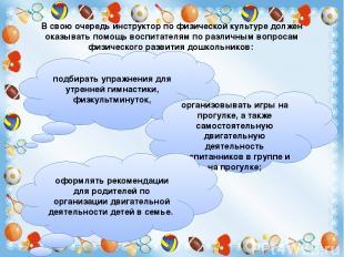 При организации физкультурных досугов, праздников, дней здоровья и других массов