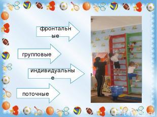 НЕОБХОДИМО ЗНАТЬ! 1. Воспитатель отвечает за безопасность детей. 2. Должен знать