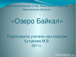 МОУ Коляновская СОШ Ивановского района Ивановской области «Озеро Байкал» Подгото