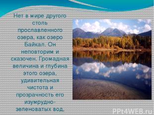 Нет в мире другого столь прославленного озера, как озеро Байкал. Он неповторим и