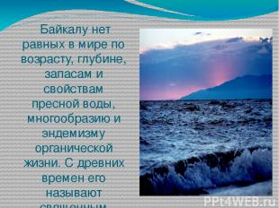 Байкалу нет равных в мире по возрасту, глубине, запасам и свойствам пресной воды