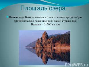 Площадь озера По площади Байкал занимает 8 место в мире среди озёр и приблизител