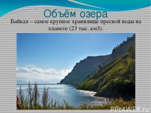 Объём озера Байкал – самое крупное хранилище пресной воды на планете (23 тыс. км