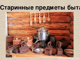 Старинные предметы быта