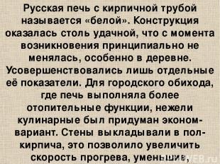 Русская печь с кирпичной трубой называется «белой». Конструкция оказалась столь