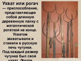 Ухва тили рога ч — приспособление, представляющее собой длинную деревянную палк