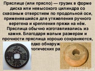 Пря слице (или пря сло)— грузик в форме диска или невысокого цилиндра со сквозн
