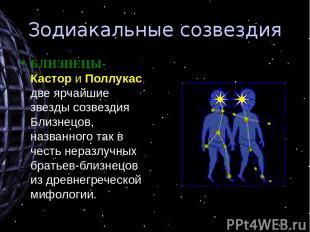 Зодиакальные созвездия БЛИЗНЕЦЫ- Кастор и Поллукас, две ярчайшие звезды созвезди
