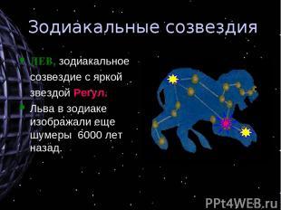 Зодиакальные созвездия ЛЕВ, зодиакальное созвездие с яркой звездой Регул. Льва в