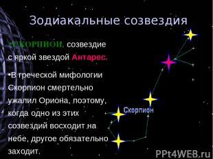Зодиакальные созвездия СКОРПИОН, созвездие с яркой звездой Антарес. В греческой