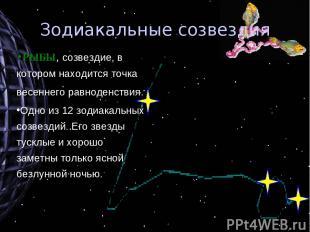 Зодиакальные созвездия РЫБЫ, созвездие, в котором находится точка весеннего равн