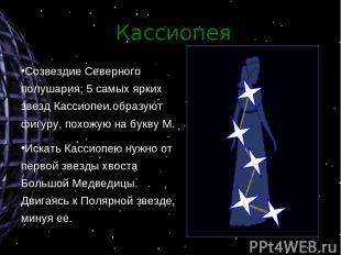 Кассиопея Созвездие Северного полушария; 5 самых ярких звезд Кассиопеи образуют