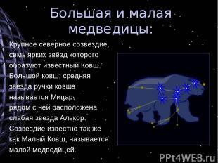 Большая и малая медведицы: Крупное северное созвездие, семь ярких звёзд которого