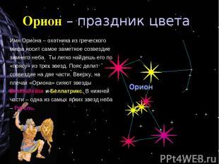 Орион – праздник цвета Имя Ориона – охотника из греческого мифа носит самое заме