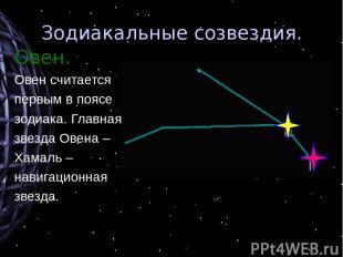 Зодиакальные созвездия. Овен. Овен считается первым в поясе зодиака. Главная зве