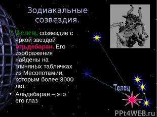 Зодиакальные созвездия. Телец, созвездие с яркой звездой Альдебаран. Его изображ