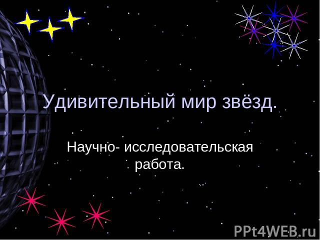 Удивительный мир звёзд. Научно- исследовательская работа.