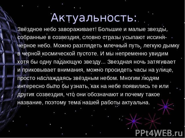 Актуальность: Звёздное небо завораживает! Большие и малые звезды, собранные в созвездия, словно стразы усыпают иссиня- черное небо. Можно разглядеть млечный путь, легкую дымку в черной космической пустоте. И мы непременно увидим хотя бы одну падающу…