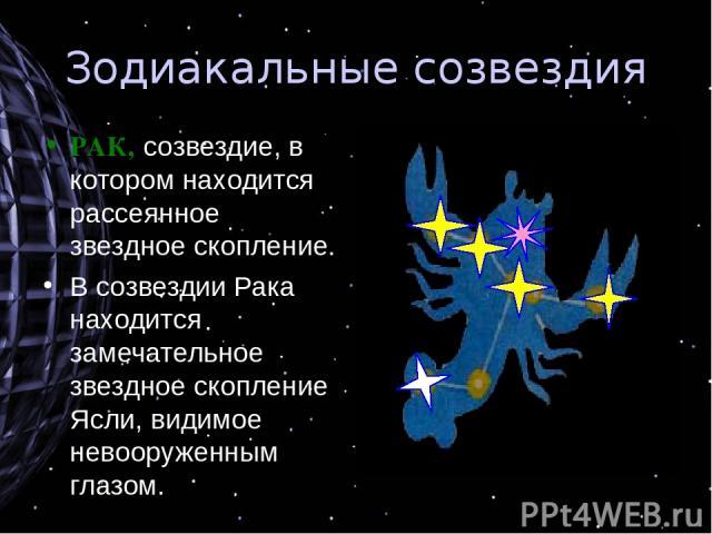 Зодиакальные созвездия РАК, созвездие, в котором находится рассеянное звездное скопление. В созвездии Рака находится замечательное звездное скопление Ясли, видимое невооруженным глазом.