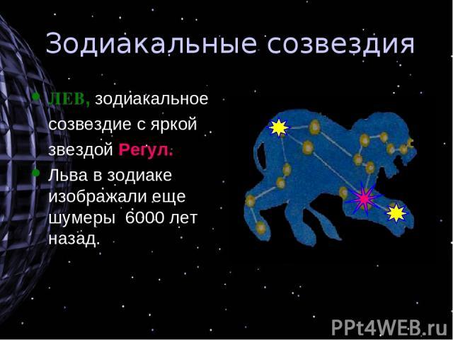 Зодиакальные созвездия ЛЕВ, зодиакальное созвездие с яркой звездой Регул. Льва в зодиаке изображали еще шумеры 6000 лет назад.
