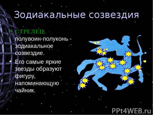 Зодиакальные созвездия СТРЕЛЕЦ, полувоин-полуконь - зодиакальное созвездие. Его самые яркие звезды образуют фигуру, напоминающую чайник.
