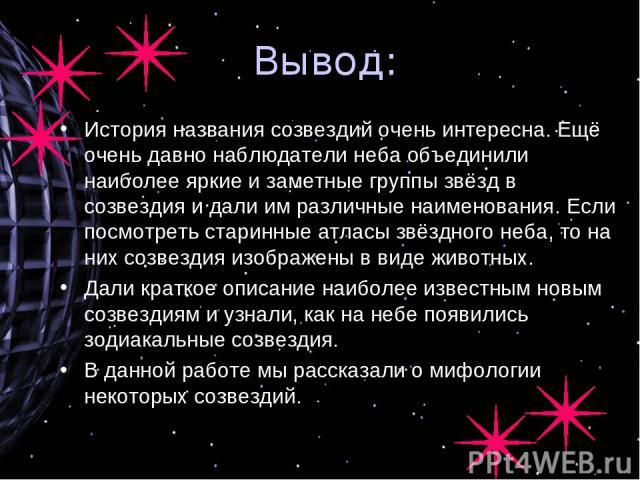 созвездие и звезды в картинках
