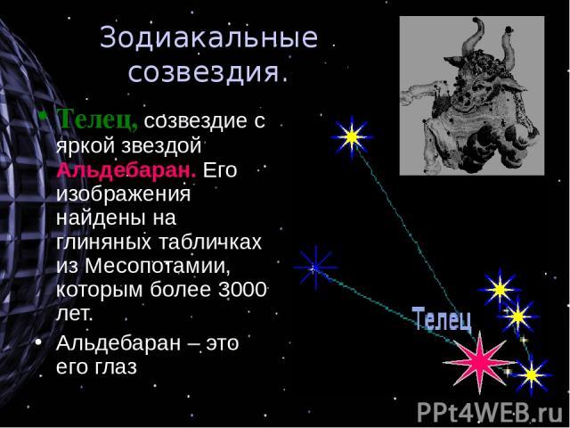Зодиакальные созвездия. Телец, созвездие с яркой звездой Альдебаран. Его изображения найдены на глиняных табличках из Месопотамии, которым более 3000 лет. Альдебаран – это его глаз