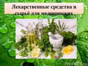 Лекарственные средства и сырьё для медицинских препаратов.