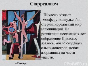 Сюрреализм Пикассо создаёт атмосферу конвульсий и истерии, ирреальный мир галлю