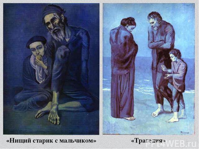 «Трагедия» «Нищий старик с мальчиком»