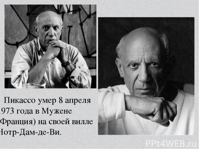 Пикассо умер 8 апреля 1973 года вМужене (Франция) на своей вилле Нотр-Дам-де-Ви.