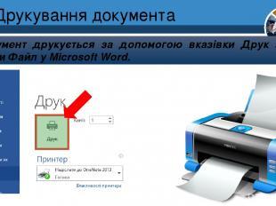 Друкування документа Документ друкується за допомогою вказівки Друк з меню вклад