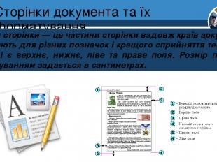 Сторінки документа та їх форматування Поля сторінки — це частини сторінки вздовж