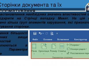 Сторінки документа та їх форматування Для встановлення необхідних значень власти
