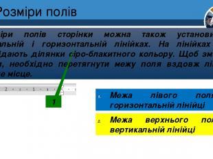 Розміри полів Розміри полів сторінки можна також установити на вертикальній і го