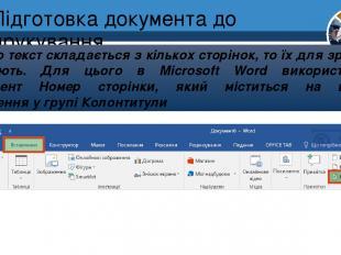 Підготовка документа до друкування Якщо текст складається з кількох сторінок, то