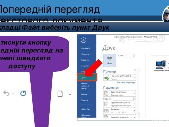 Попередній перегляд текстового документа На вкладці Файл виберіть пункт Друк Розділ 3 § 16 Натиснути кнопку Попередній перегляд на Панелі швидкого доступу 5