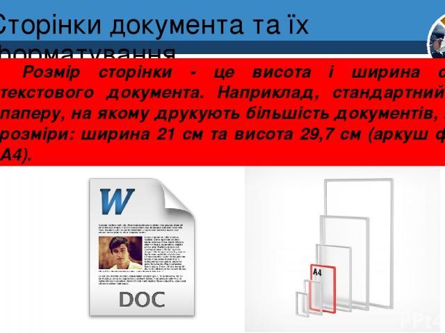 Сторінки документа та їх форматування Розмір сторінки - це висота і ширина сторінки текстового документа. Наприклад, стандартний аркуш паперу, на якому друкують більшість документів, має такі розміри: ширина 21 см та висота 29,7 см (аркуш формату А4…
