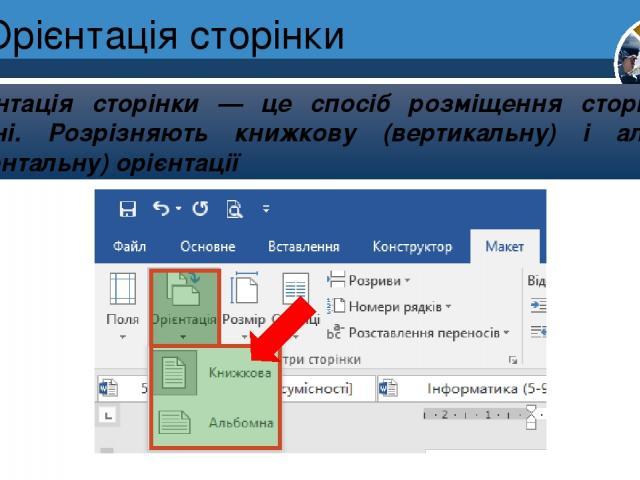 Орієнтація сторінки Орієнтація сторінки — це спосіб розміщення сторінки на площині. Розрізняють книжкову (вертикальну) і альбомну (горизонтальну) орієнтації Розділ 3 § 16 5