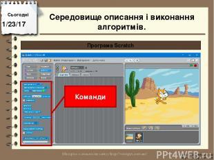 Сьогодні http://vsimppt.com.ua/ http://vsimppt.com.ua/ Програма Scratch Команди