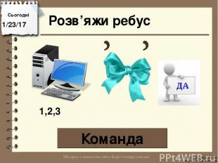 Розв'яжи ребус Команда Сьогодні http://vsimppt.com.ua/ http://vsimppt.com.ua/ 1,